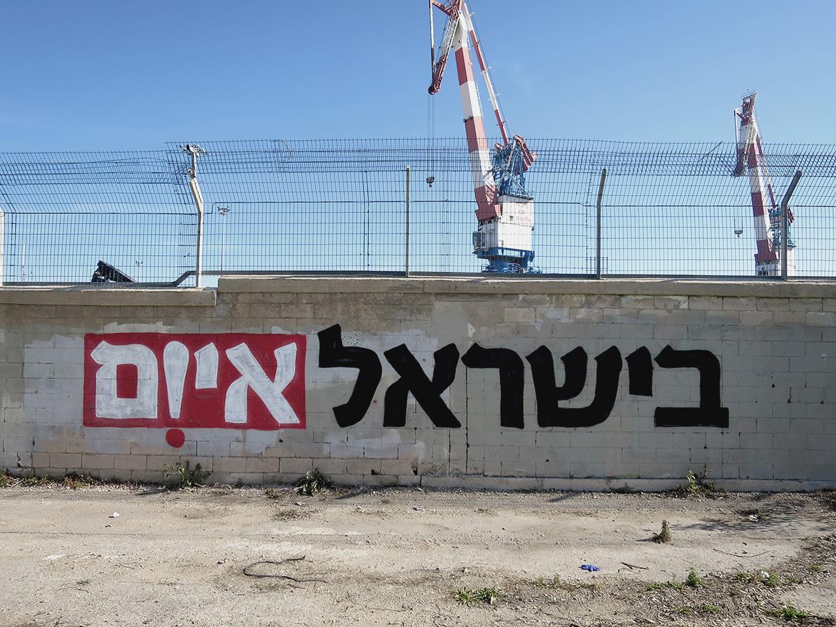 israel hayom broken fingaz ישראל איום