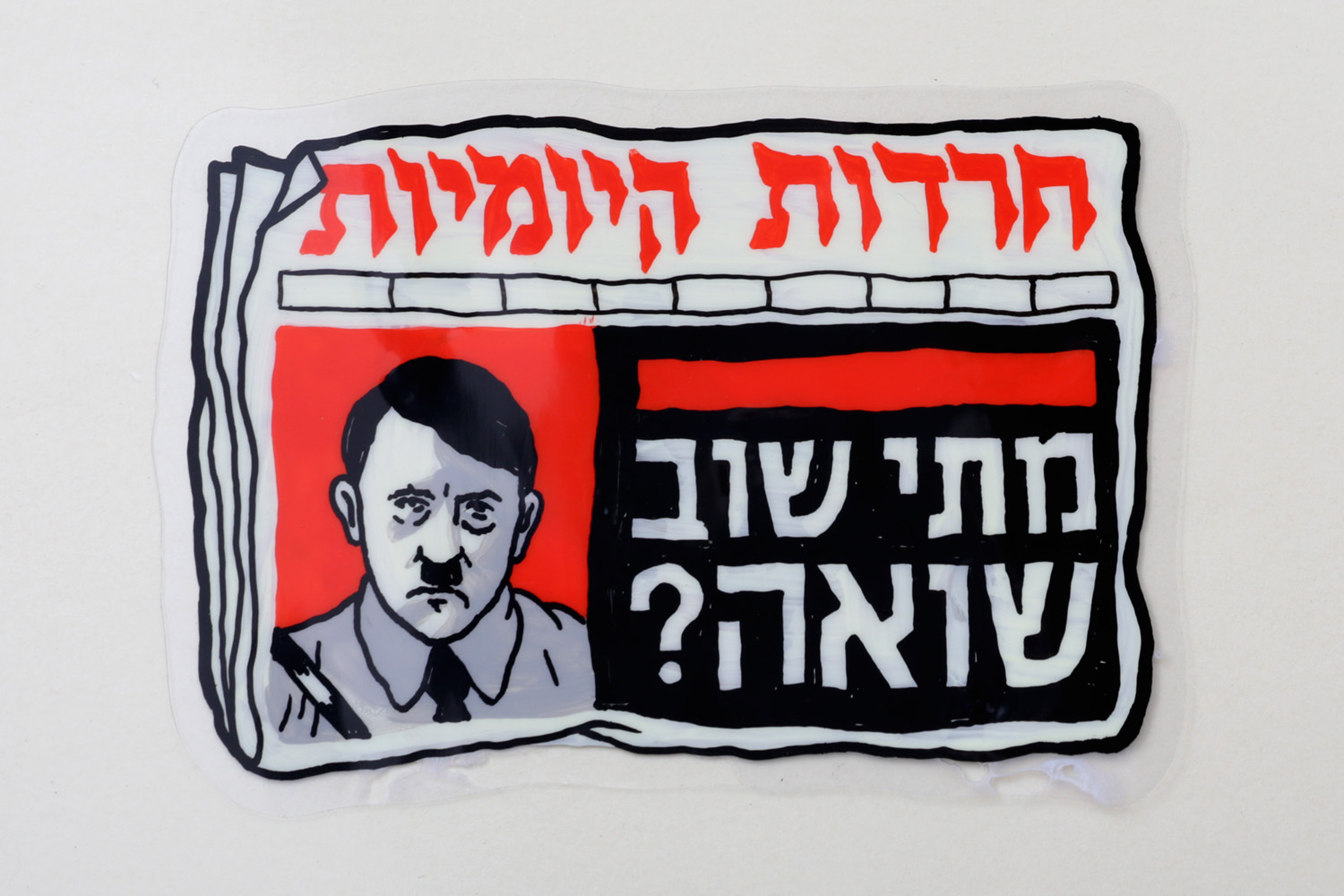 Kibushi occupation sticker pack middle east peace israel palestine clinton rabin arafat  graffiti street art political